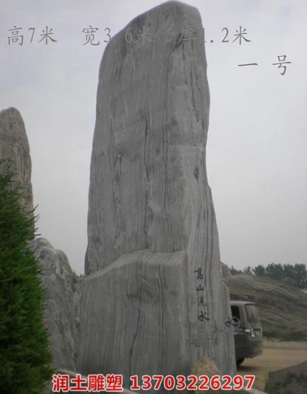 风景石 (7)