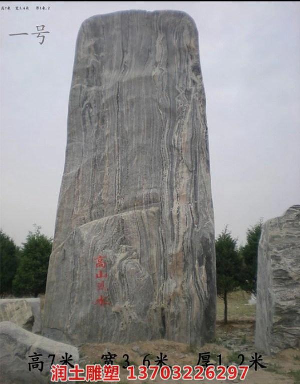 风景石 (6)