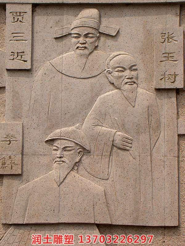 历史人物浮雕