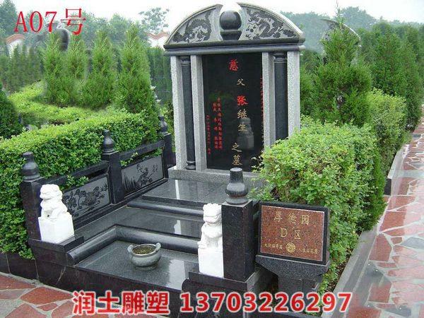 墓碑 (2)